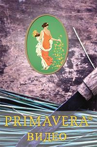 История, философия и принципы компании Примавера